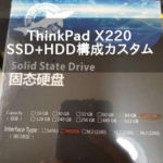 ThinkPad X220魔改造計画〜SSD+HDD環境構築編〜