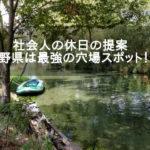 暇を持て余す社会人に提案:穴場スポット長野県の安曇野市