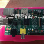 Ubuntuを利用してRapsberry PiのOSインストール