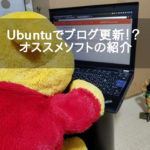 Ubuntuでブログ更新!?便利なおすすめアプリを紹介