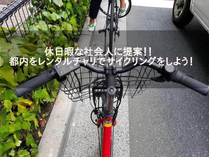 休日暇な社会人に提案!?都内をレンタルチャリでサイクリングをしよう!!