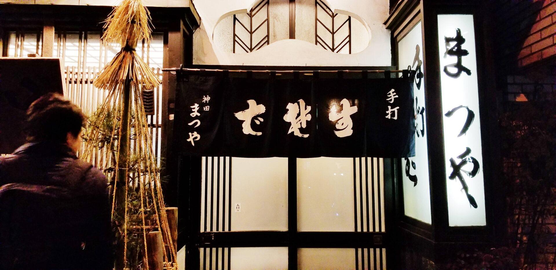 会社帰りは神田の老舗蕎麦屋まつやでサクッと一杯。都内在住サラリーマンの日常。
