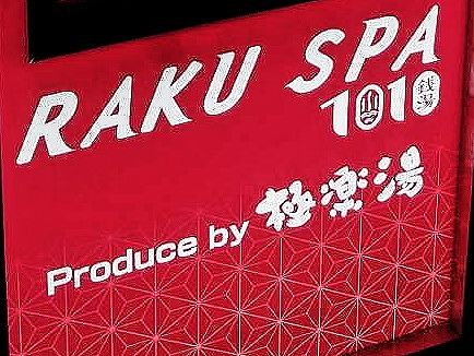 おすすめ銭湯:秋葉原 RAKU SPA 1010神田。くつろぎスペースが至高。