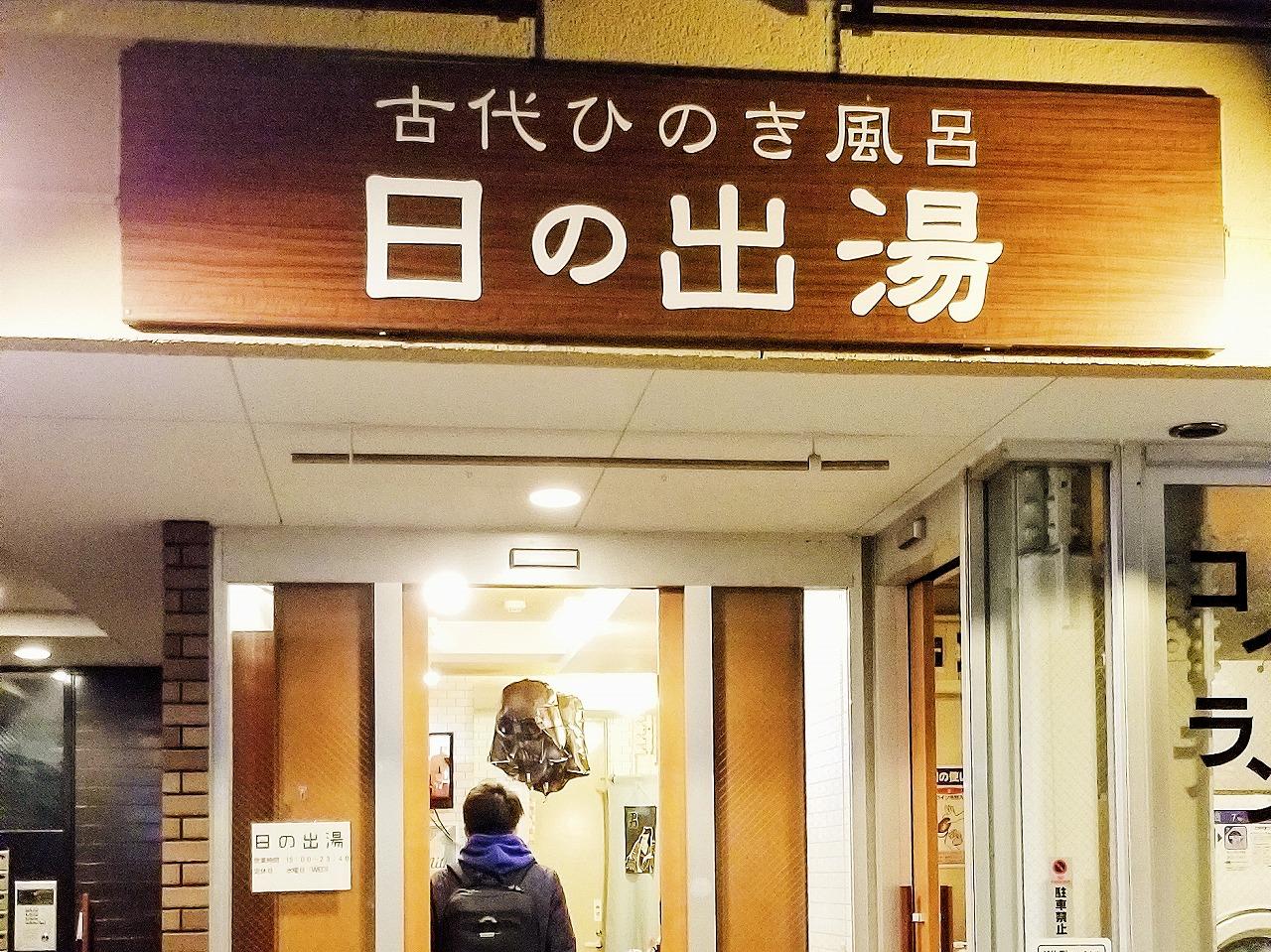 おすすめの銭湯:台東区 稲荷町駅 日の出湯は檜風呂が珍しい。