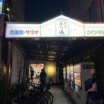 おすすめの銭湯:神楽坂 第三玉の湯は露天風呂が最高の開放感