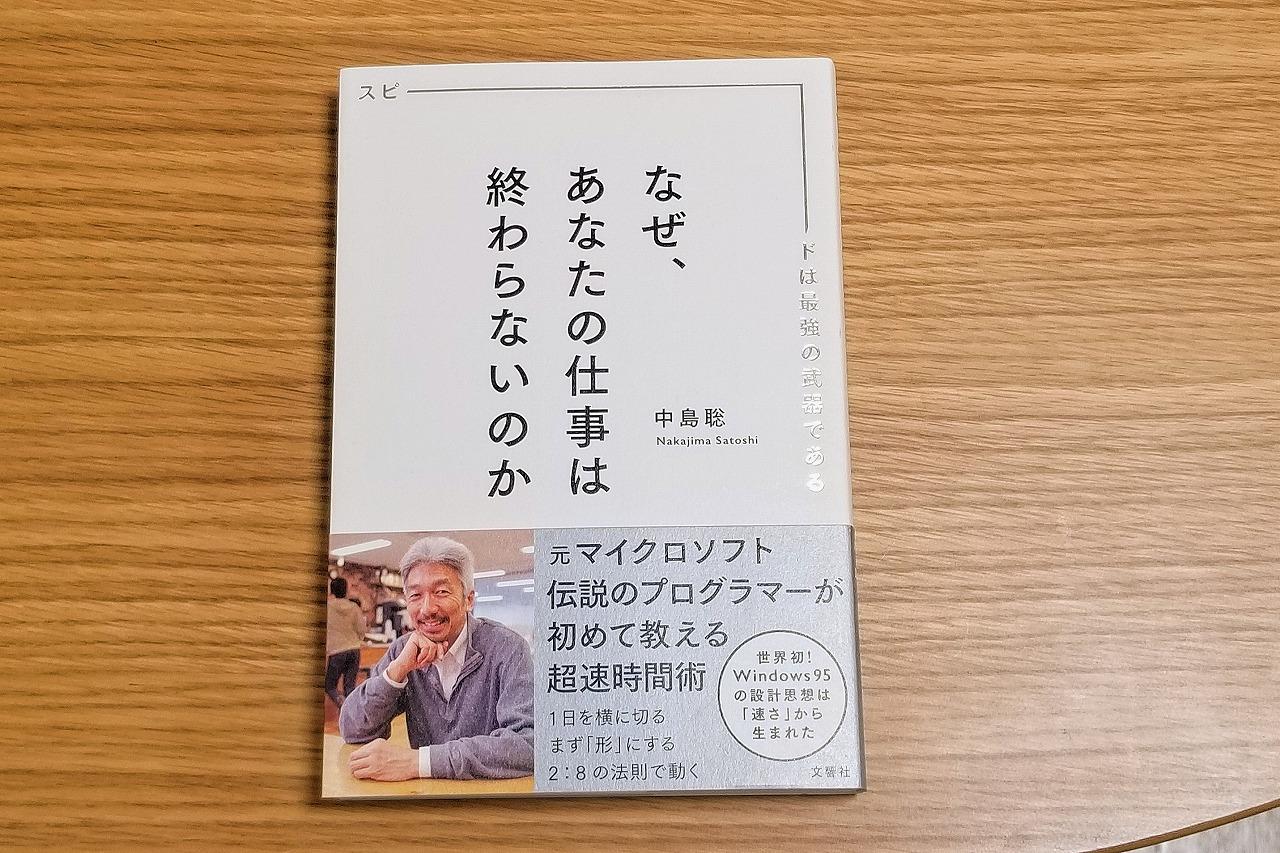 テレワークの生産性を上げるためのおすすめ本「なぜあなたの仕事は終わらないのか」(文響社、中島聡著)