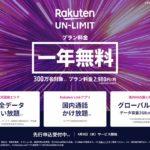 楽天モバイル新料金プランUN-LIMIT(アンリミット)のデメリットを紹介。契約の落とし穴に注意せよ。